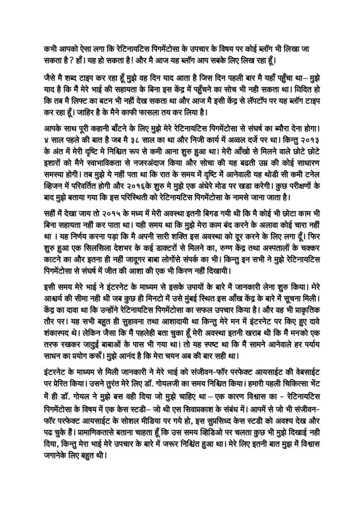 hindi-blog-1-1