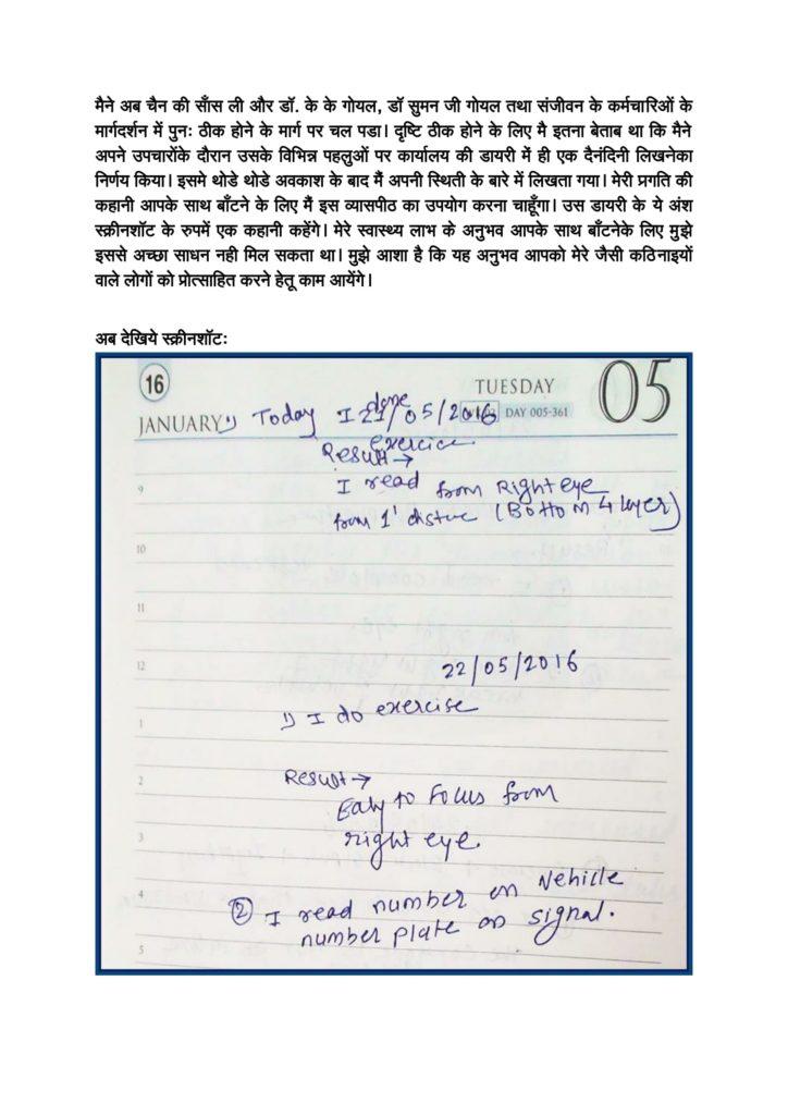 hindi-blog-1-2