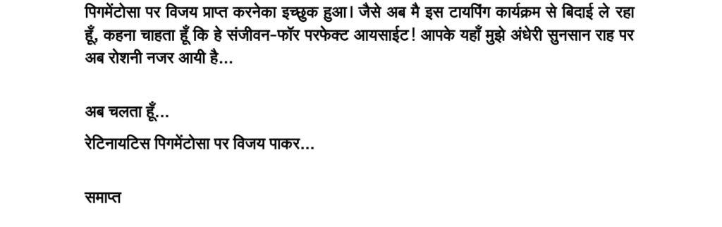 hindi-blog-1-6